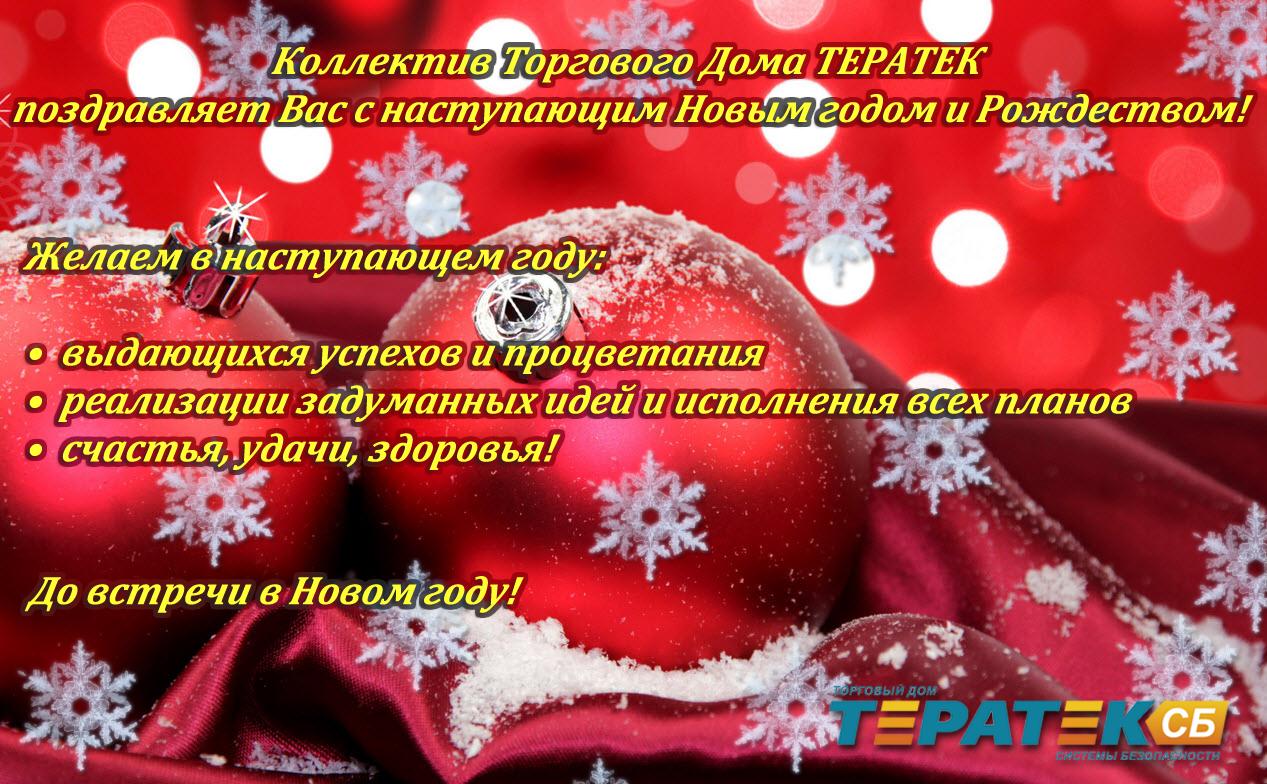 Поздравить с коллектив с новым годом прикольно